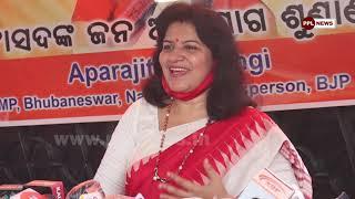 ୮ ଦିନ ପରେ ଖୋଲିଲା ଅପରାଜିତା ଙ୍କ କାର୍ଯ୍ୟାଳୟ | Bhubaneswar MP Smt Aparajita Sarangi Press Meet Today