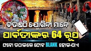 Know 64 Avtar of Devi Parvati   Chausathi Jogini Temple, Bhubaneswar   Satya Bhanja
