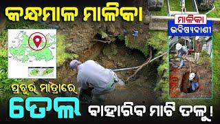 Malika About Kandhamal - Odisha   Malika Bachana   Satya Bhanja