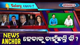 How to become a News Anchor    Career in Journalism   Satya Bhanja