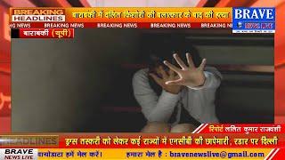 UP में नहीं रूक रहे बलात्कार के मामले, अपराधियों में नही पुलिस का खौफ, दलिता का बलात्कार कर की हत्या