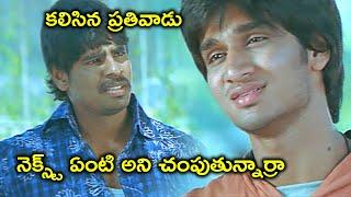 నెక్స్ట్ ఏంటి అని చంపుతున్నార్రా | Latest Telugu Movie Scenes | Bhavani HD Movies