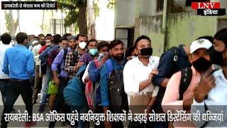 रायबरेली: BSA ऑफिस पहुंचे नवनियुक्त शिक्षकों ने उड़ाई सोशल डिस्टेंसिंग की धज्जियां