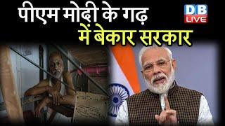 PM Modi के गढ़ में बेकार सरकार | सरकारी नीतियों के खिलाफ बुनकरों की कामबंदी |#DBLIVE