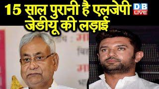 Bihar Election 2020 : 15 साल पुरानी है LJP —JDU की लड़ाई | 2005 में नीतीश ने तोड़ी थी LJP |#DBLIVE
