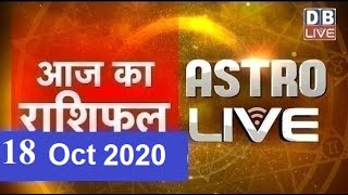 18 Oct 2020 | आज का राशिफल | Today Astrology | Today Rashifal in Hindi | #AstroLive | #DBLIVE
