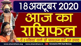 Gurumantra 18 October 2020 Today Horoscope Success Key ये 3 राशियां वाले रहें सावधान करें यह उपाय ||