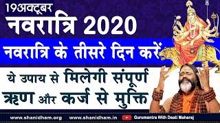 नवरात्रि के तीसरे दिन करें ये उपाय से मिलेगी संपूर्ण ऋण और कर्ज से मुक्ति  Paramhans Daati Maharaj