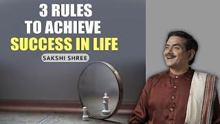 3 महासूत्र जीवन में मनचाही सफलता पाने के लिए   3 Rules to Achieve Success in Life   Sakshi Shree