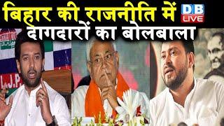 Bihar Election : Bihar में ई.. का बा ? Bihar की राजनीति में दागदारों का बोलबाला | #DBLIVE