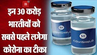 कोरोना वैक्सीन: इन 30 करोड़ भारतीयों को सबसे पहले लगेगा टीका, तैयार हो रही लिस्ट