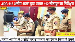 Sitapur News // ADG 112 असीम अरुण द्वारा डायल 112 सीतापुर का मुआयना व निरीक्षण