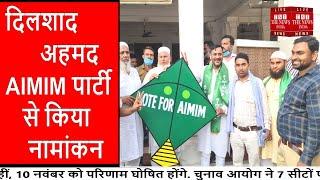Uttar Pradesh Election // बुलंदशहर से दिलशाद अहमद ने AIMIM पार्टी से किया नामांकन