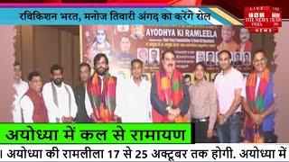 Ramayana, Ravi Kishan भरत, Manoj Tiwari अंगद का करेंगे रोल DD 7 to 10 live ramayan