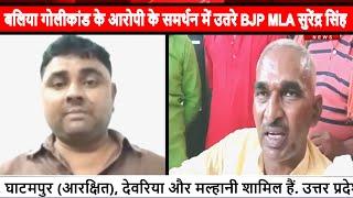 Ballia गोलीकांड // आरोपी के समर्थन में उतरे BJP MLA Surendra Singh, फूट-फूटकर रोये