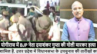 Firozabad News // योगीराज में BJP नेता Dayashankar Gupta की गोली मारकर हत्या, 3 गिरफ्तार
