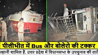 Pilibhit Accident Bus और Bolero की टक्कर, हादसे में 9 की मौत