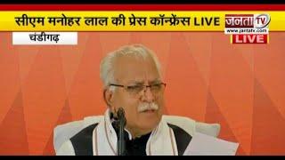 चंडीगढ़ में हरियाणा के CM मनोहर लाल ने की प्रेस वार्ता, देखिए क्या कुछ बोले
