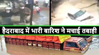 Hyderabad Heavy Rain // भारी बारिश ने मचाई तबाही.....50 लोगों की मौत.....कई इलाकों में भरा पानी