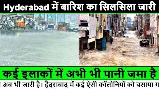 Hyderabad Rain // बारिश का सिलसिला जारी, कई इलाकों में अभी भी पानी जमा.....