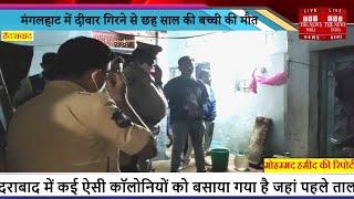 Hyderabad Heavy Rain // Mangalhat में दीवार गिरने से 2 बच्चियां दबी, 1 बच्ची की मौत