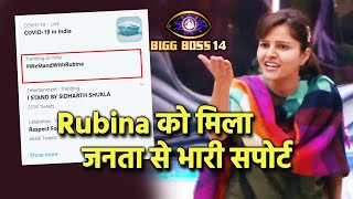 Bigg Boss 14: Rubina Dilaik Ko Mil Raha Hai Janta Se Bhari Support, We Stand With Rubina Hua Trend