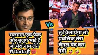 Salman Ke TRP Wale Bayaan Par Arnab Ka Palatwar,Arnab Ne Salman Ko Fake Bhai Aur Senior Citizen Kaha