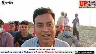 जमीन अधिग्रहण पर किसान आंदोलित,सरकार पर लगाया मुआवजा कम देने का आरोप