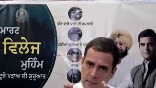 Shri Rahul Gandhi at Launch of Smart Village Campaign Phase II in Punjab