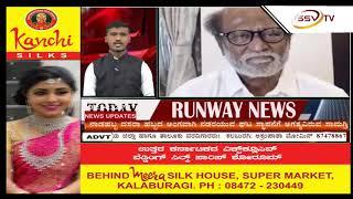 SSVTV RUNWAY NEWS 17-10-2020