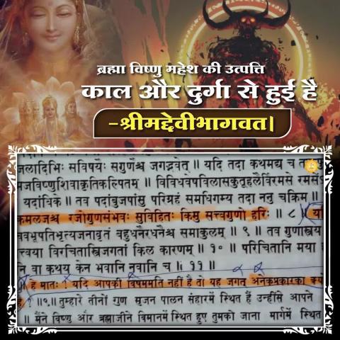 ब्रह्मा विष्णु महेश की उत्पत्ति काल और दुर्गा से हुई है - श्रीमद देवी भागवत || संत रामपाल जी महाराज सत्संग ||