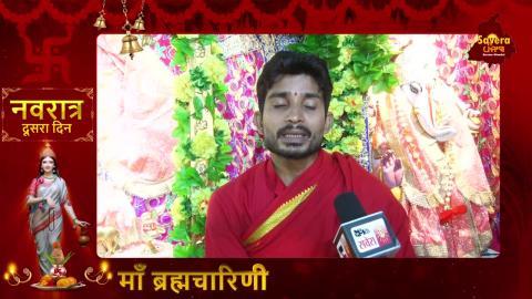 Second Navratre 'ਤੇ ਹੋਵੇਗੀ Mata Brahmacharini ਦੀ ਪੂਜਾ, ਦੇਖੋ Special Report