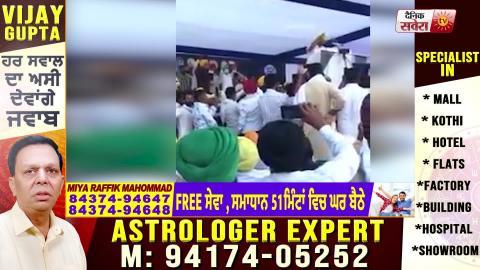 Bhagwant Mann ने Sukhbir Badal पर सुनाए ऐसे चुटकुले, हस-हस कर लोटपोट हुए लोग