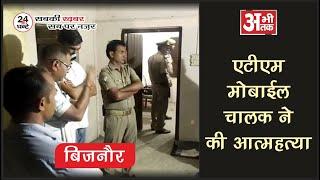 बिजनौर—एटीएम मोबाईल वैन के चालक ने गोली मारकर की आत्महत्या