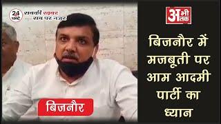 बिजनौर—संजय सिंह ने यूपी सरकार पर साधा निशाना