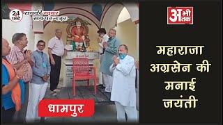 धामपुर—अग्रवाल सभा ने महाराजा अग्रसेन को अर्पित की श्रद्धांजलि