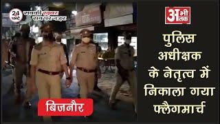 बिजनौर - पुलिस अधीक्षक द्वारा शांति व्यवस्था बनाए रखने के उद्देश्य से पैदल मार्च किया गया