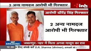 Uttar Pradesh News || Balia Firing का मुख्य आरोपी धीरेंद्र सिंह गिरफ्तार