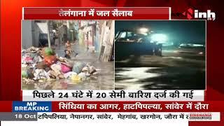 Telangana में जल सैलाब, भारी बारिश की वजह से अलर्ट जारी