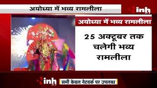 Uttar Pradesh News || Ayodhya में भव्य Ram Leela फिल्मी सितारे भी आएंगे नजर