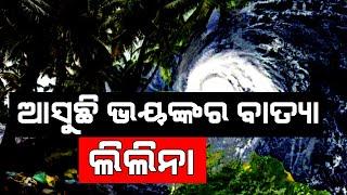 Odisha Cyclone update #HeadlinesOdisha