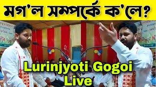 Lurinjyoti Gogoi Live: আঞ্চলিক ছাত্ৰ সন্থাৰ উদ্যোগত সমূহ গেলেকীবাসী ৰাইজৰ সহযোগত ভাৰতৰত্ন ড°  ভূপেন