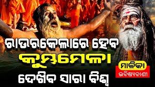 Will Kumbh Mela be at Raurkela ?   Malika Future Prediction   Satya Bhanja