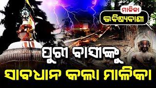 Malika About Puri, Odisha   Malika Bichara   Satya Bhanja