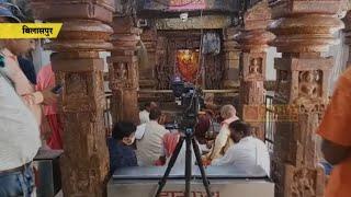 नवरात्रि में भक्त आनलाईन कर सकेंगे माॅ महामाया के दर्शन cglivenews