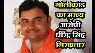 Ballia Crime News | गोलीकांड का मुख्य आरोपी धीरेंद्र सिंह गिरफतार, 4 दिन से फरार  | JAN TV