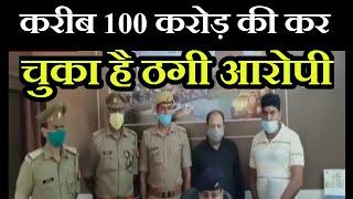 Varanasi Crime News | फर्जी बताकर ठगी करने वाला गिरफ्तार, करीब 100 करोड़ की कर चुका है ठगी आरोपी
