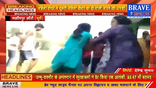 #Lakhimpur_Khiri : शिक्षा का मंदिर बना कुरुक्षेत्र, महिला टीचरों की गुंडई का वीडियो वायरल
