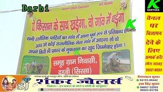 दडबी गांव के किसानों ने भी गांव में राजनेताओं के आगमन पर लगाई रोक, गांव मे रैली निकाल लगा दिए पोस्टर