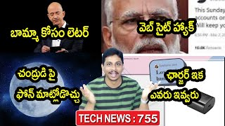 TechNews in Telugu 755:modi website hacked,samsung S21, Samsung s20 FE,Mumbai man writes to Jeff
